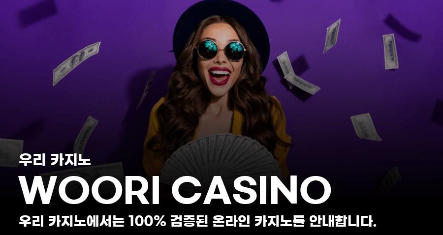 woori-casino